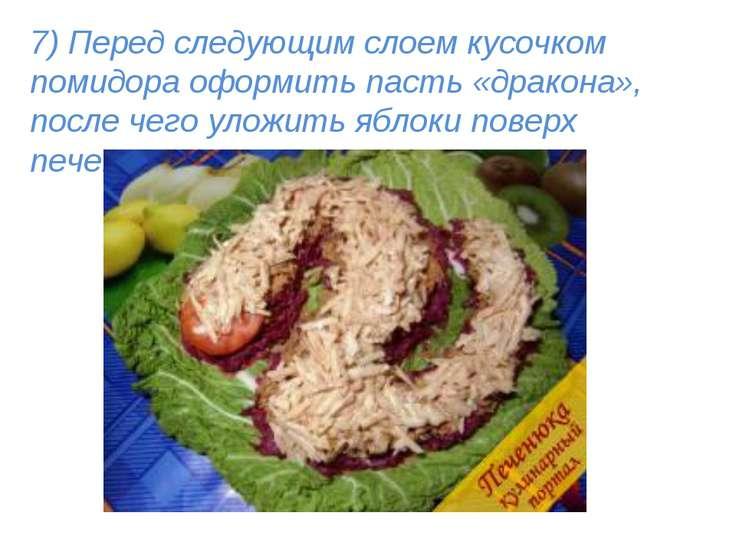 7) Перед следующим слоем кусочком помидора оформить пасть «дракона», после че...