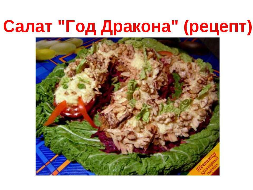 """Салат """"Год Дракона"""" (рецепт)"""