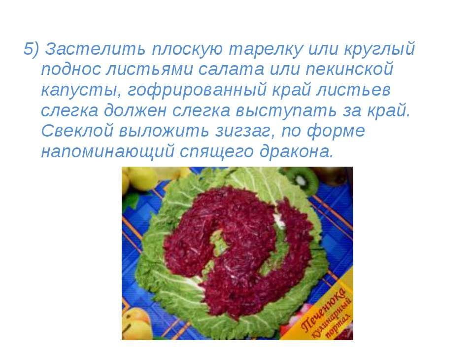 5) Застелить плоскую тарелку или круглый поднос листьями салата или пекинской...