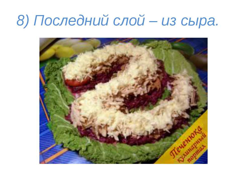 8) Последний слой – из сыра.