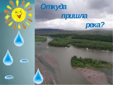 Откуда пришла река?