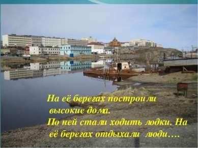 На её берегах построили высокие дома. По ней стали ходить лодки. На её берега...