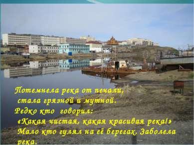Потемнела река от печали, стала грязной и мутной. Редко кто говорил: «Какая ч...