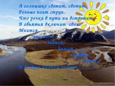 А солнышко светит, светит, Речные поит струи. Что речка в пути ни встретит – ...
