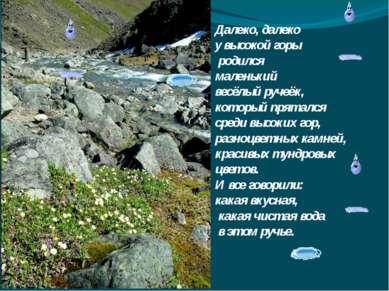 Далеко, далеко у высокой горы родился маленький весёлый ручеёк, который прята...