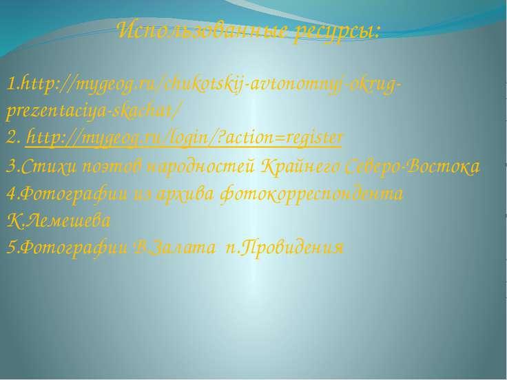 Использованные ресурсы: 1.http://mygeog.ru/chukotskij-avtonomnyj-okrug-prezen...