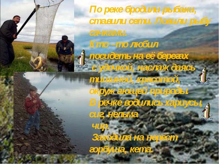 По реке бродили рыбаки, ставили сети. Ловили рыбу сачками. Кто –то любил поси...