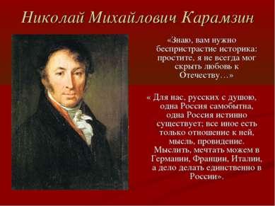 Николай Михайлович Карамзин «Знаю, вам нужно беспристрастие историка: простит...