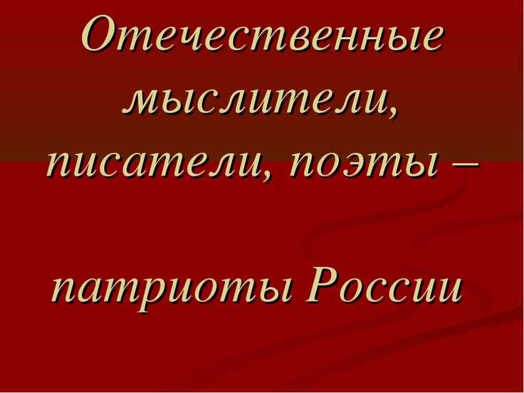 Отечественные мыслители, писатели, поэты – патриоты России