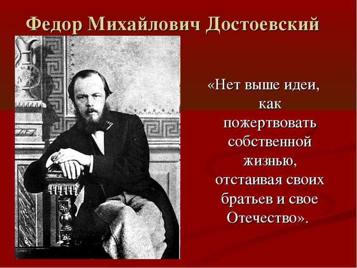 Федор Михайлович Достоевский «Нет выше идеи, как пожертвовать собственной жиз...