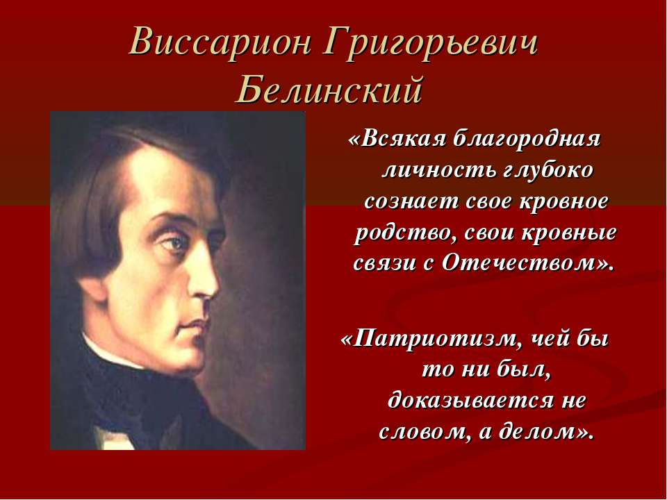 Виссарион Григорьевич Белинский «Всякая благородная личность глубоко сознает ...