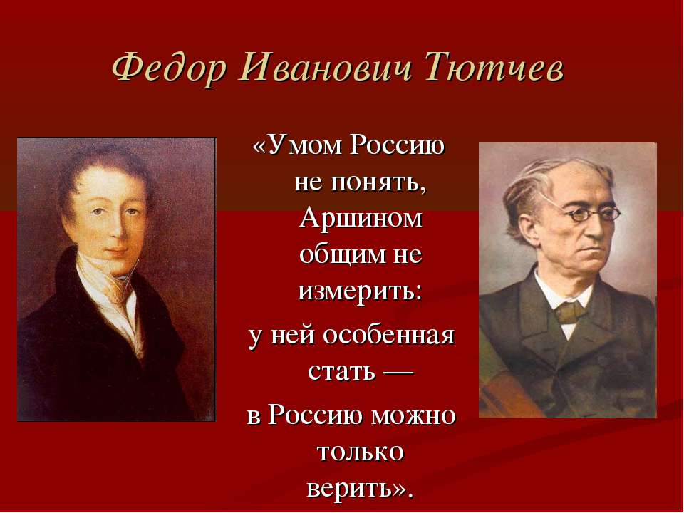 Федор Иванович Тютчев «Умом Россию не понять, Аршином общим не измерить: у не...