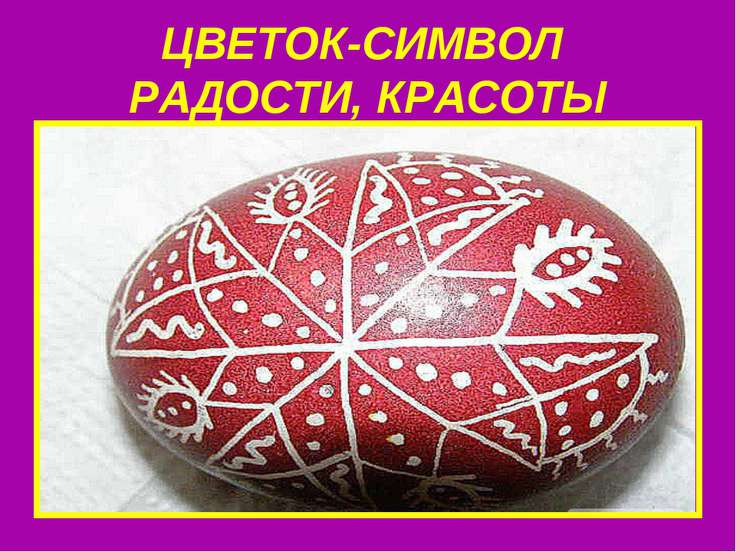ЦВЕТОК-СИМВОЛ РАДОСТИ, КРАСОТЫ