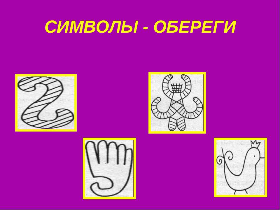 СИМВОЛЫ - ОБЕРЕГИ