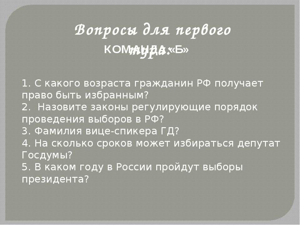 1. С какого возраста гражданин РФ получает право быть избранным? 2. Назовите ...