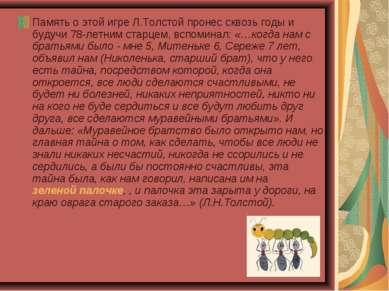 Память о этой игре Л.Толстой пронес сквозь годы и будучи 78-летним старцем, в...