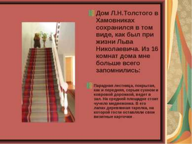 Дом Л.Н.Толстого в Хамовниках сохранился в том виде, как был при жизни Льва Н...
