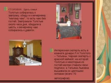 """СТОЛОВАЯ. Здесь семья Толстых собиралась к завтраку, обеду и к вечернему """"мал..."""