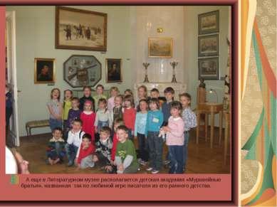 А еще в Литературном музее располагается детская академия «Муравейные брат...