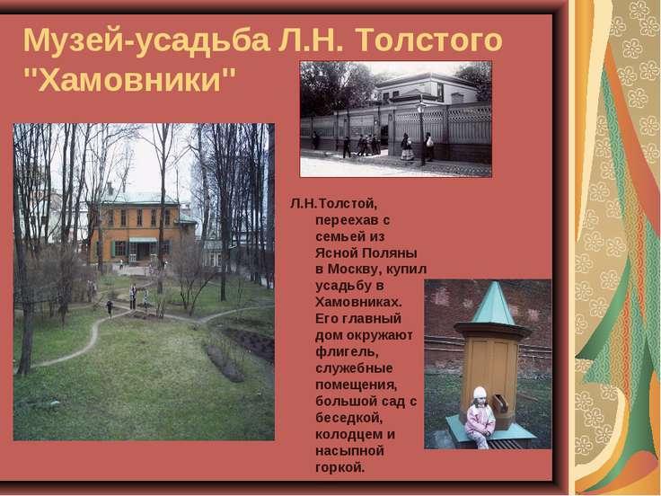 """Музей-усадьба Л.Н. Толстого """"Хамовники"""" Л.Н.Толстой, переехав с семьей из Ясн..."""