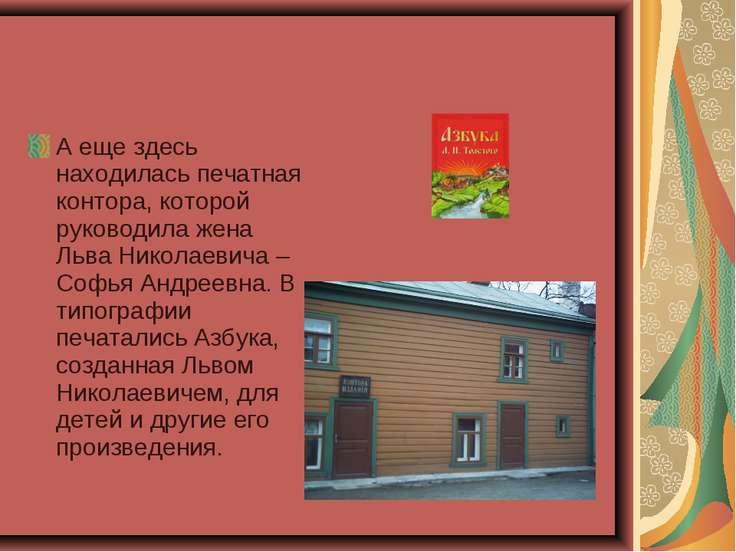 А еще здесь находилась печатная контора, которой руководила жена Льва Николае...