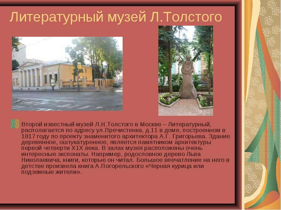 Литературный музей Л.Толстого Второй известный музей Л.Н.Толстого в Москве – ...