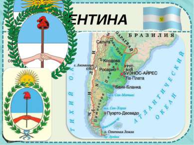 АРГЕНТИНА Название Аргентина происходит от латинского слова, которое означает...