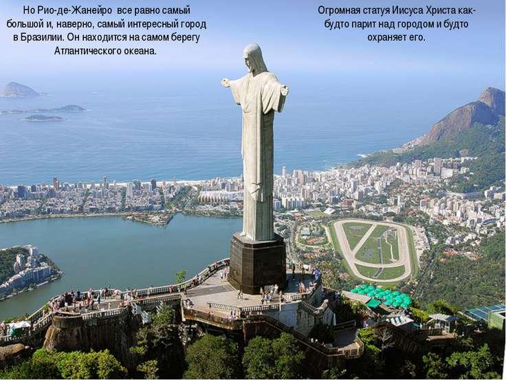 Но Рио-де-Жанейро все равно самый большой и, наверно, самый интересный город ...