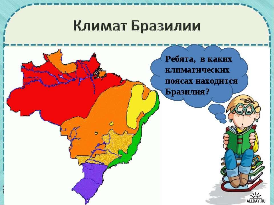 экваториальный субэкваториальный субтропический Ребята, в каких климатических...