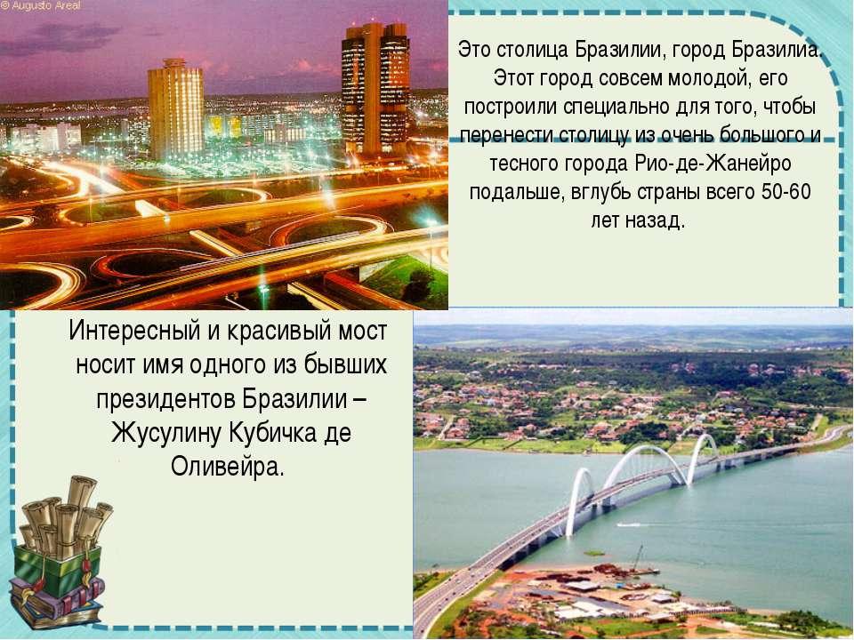 Интересный и красивый мост носит имя одного из бывших президентов Бразилии – ...