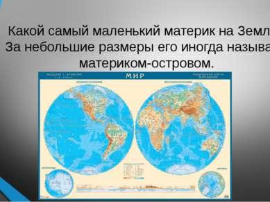 Какой самый маленький материк на Земле? За небольшие размеры его иногда назыв...