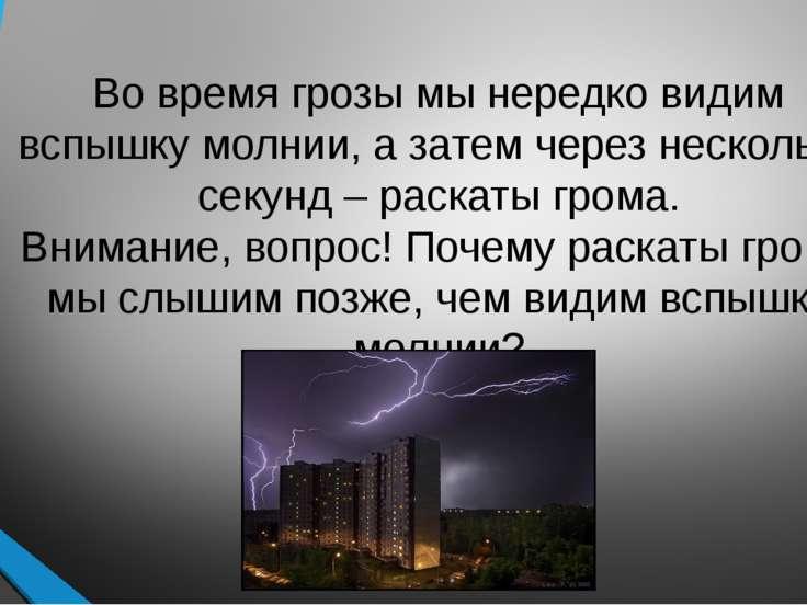 Во время грозы мы нередко видим вспышку молнии, а затем через несколько секун...