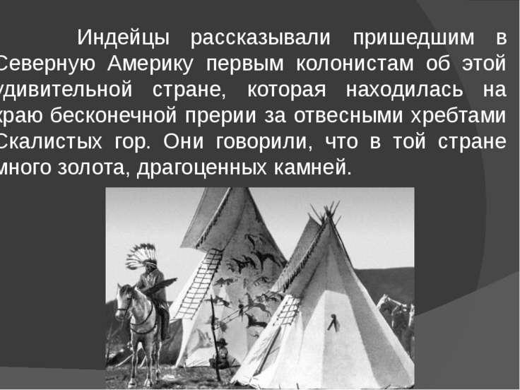 Индейцы рассказывали пришедшим в Северную Америку первым колонистам об этой у...