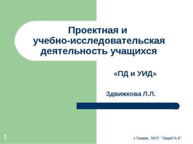 """г.Тихвин, МОУ """"Лицей № 8"""" * Проектная и учебно-исследовательская деятельность..."""