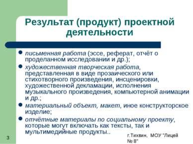 """г.Тихвин, МОУ """"Лицей № 8"""" * Результат (продукт) проектной деятельности письме..."""
