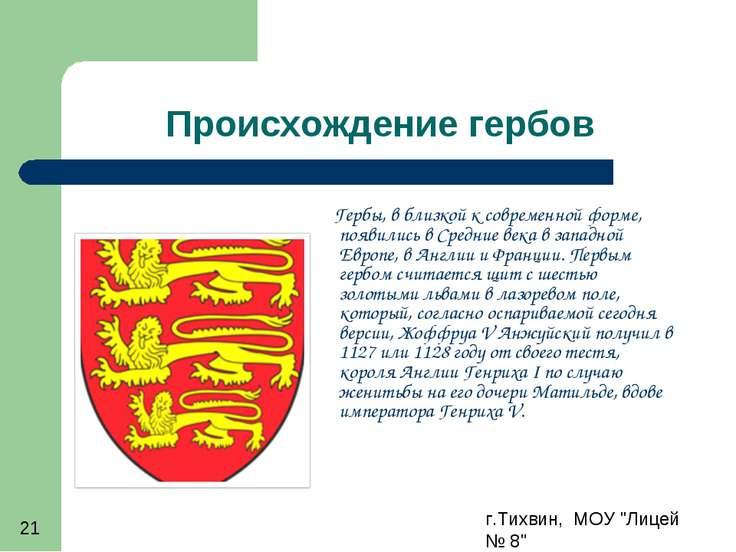 """г.Тихвин, МОУ """"Лицей № 8"""" * Происхождение гербов Гербы, в близкой к современн..."""