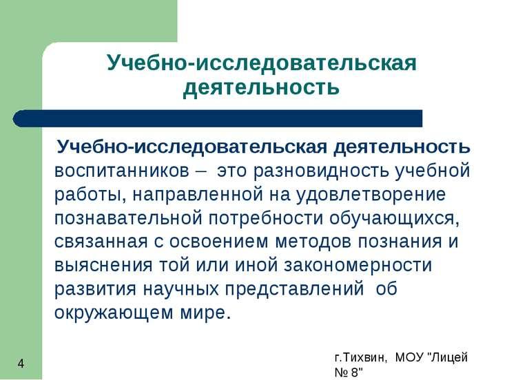 """г.Тихвин, МОУ """"Лицей № 8"""" * Учебно-исследовательская деятельность Учебно-иссл..."""