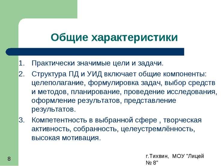"""г.Тихвин, МОУ """"Лицей № 8"""" * Общие характеристики Практически значимые цели и ..."""