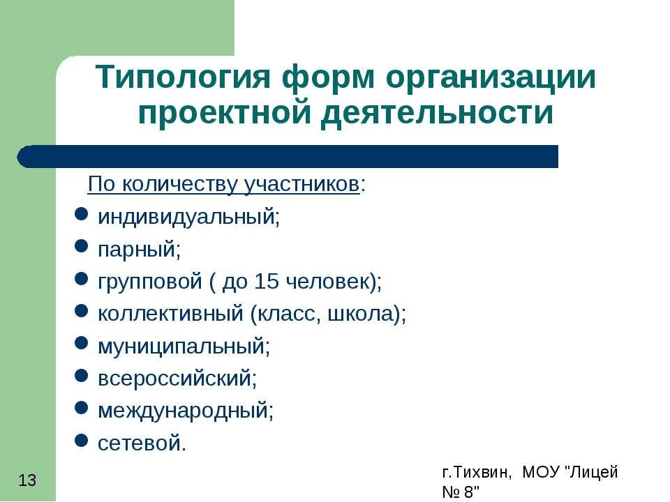 """г.Тихвин, МОУ """"Лицей № 8"""" * Типология форм организации проектной деятельности..."""