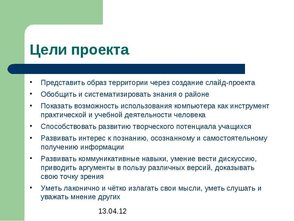 13.04.12 Цели проекта Представить образ территории через создание слайд-проек...