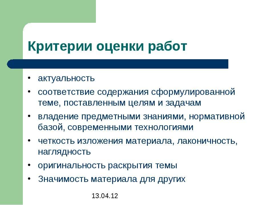 13.04.12 Критерии оценки работ актуальность соответствие содержания сформулир...