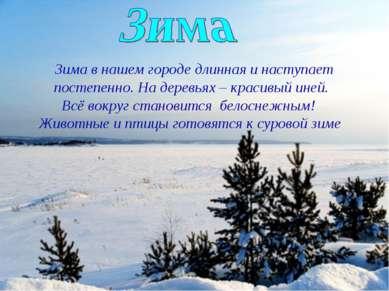 Зима Зима В нашем городе наступает постепенно. Деревья покрывает снег. Всё во...