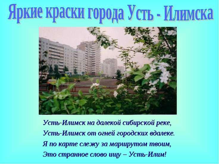 Усть-Илимск на далекой сибирской реке, Усть-Илимск от огней городских вдалеке...