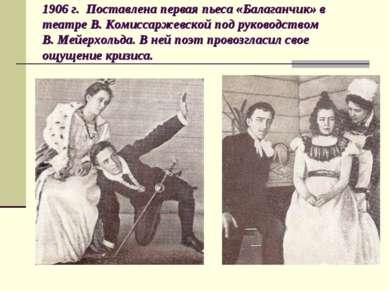 1906 г. Поставлена первая пьеса «Балаганчик» в театре В. Комиссаржевской под ...
