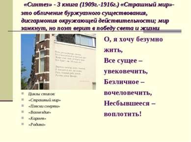 «Синтез» - 3 книга (1909г.-1916г.) «Страшный мир»-это обличение буржуазного с...