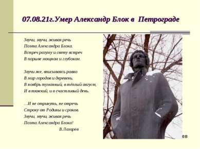 07.08.21г.Умер Александр Блок в Петрограде Звучи, звучи, живая речь Поэта Але...