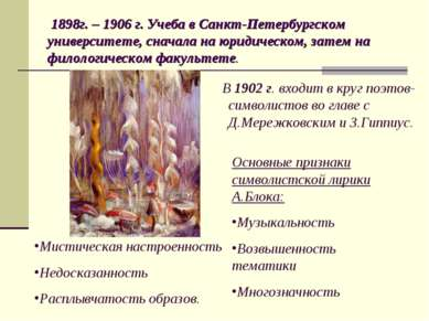 1898г. – 1906 г. Учеба в Санкт-Петербургском университете, сначала на юридиче...