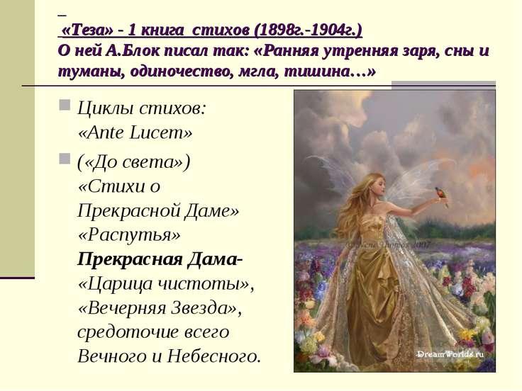 «Теза» - 1 книга стихов (1898г.-1904г.) О ней А.Блок писал так: «Ранняя утрен...