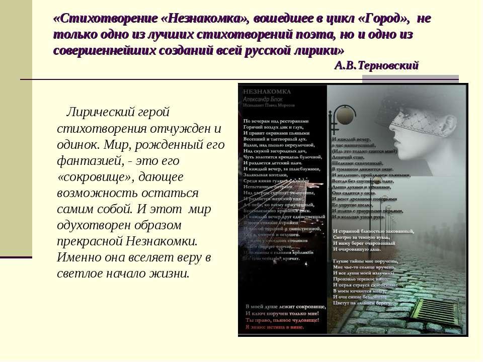 «Стихотворение «Незнакомка», вошедшее в цикл «Город», не только одно из лучши...
