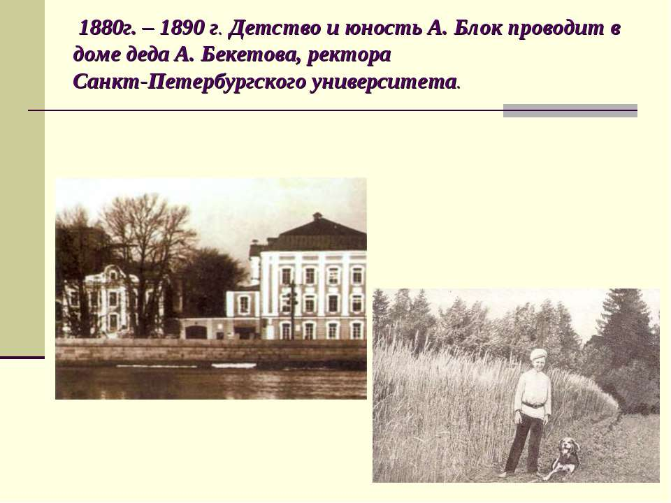 1880г. – 1890 г. Детство и юность А. Блок проводит в доме деда А. Бекетова, р...